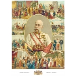 Kaiser Franz Joseph I Thronjubiläum 1898